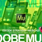 ノンプログラマーズ・ウェブデザイン/第8回 電子書籍を制作する人のための最強ソリューション/Adobe Muse ランディングページ・ワークショップレポート