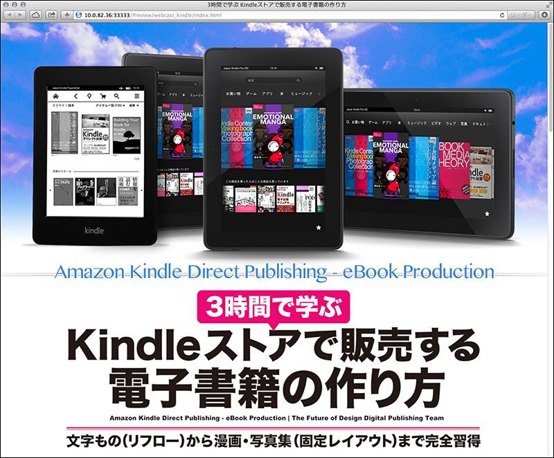 3時間で学ぶ「Kindleストアで販売する電子書籍の作り方」