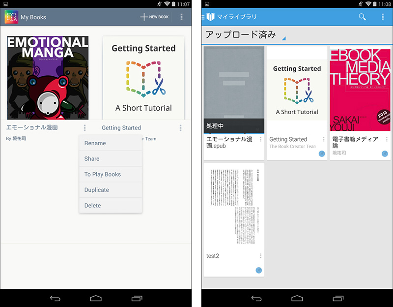 本のタイトルと著者名と付けて、「Google Playブックス」アプリに転送する