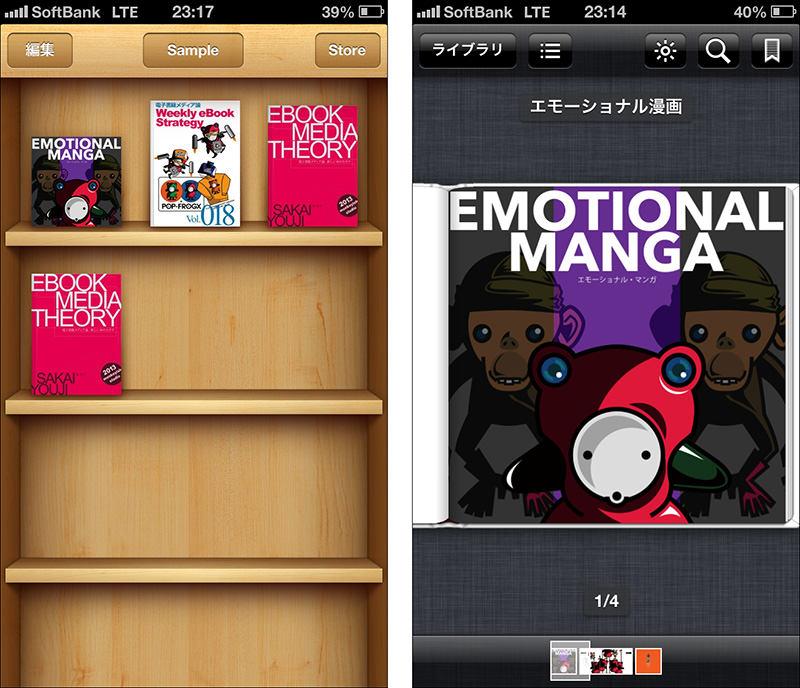 iPhone 5を使って、DropboxからEPUB 3ファイルをダウンロードして、iBooksで開く