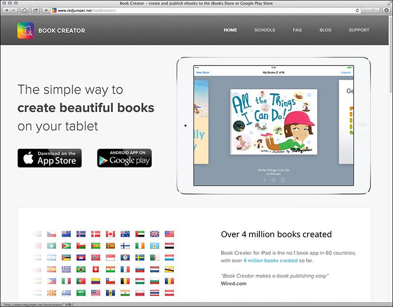 Book Creatorの公式サイト