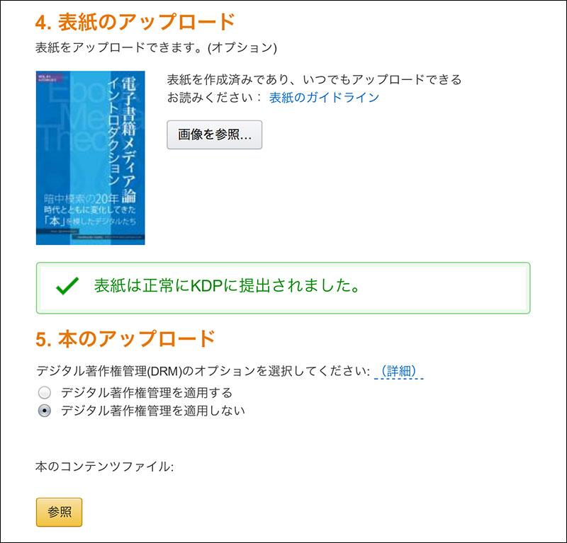 20140409_01-kdp_book08e