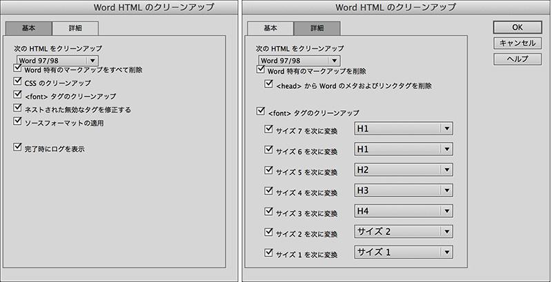 Dreamweaverの「Word HTML のクリーンアップ」機能