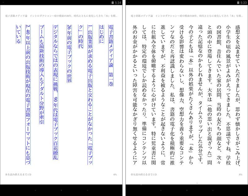 20140410_nexus7_02