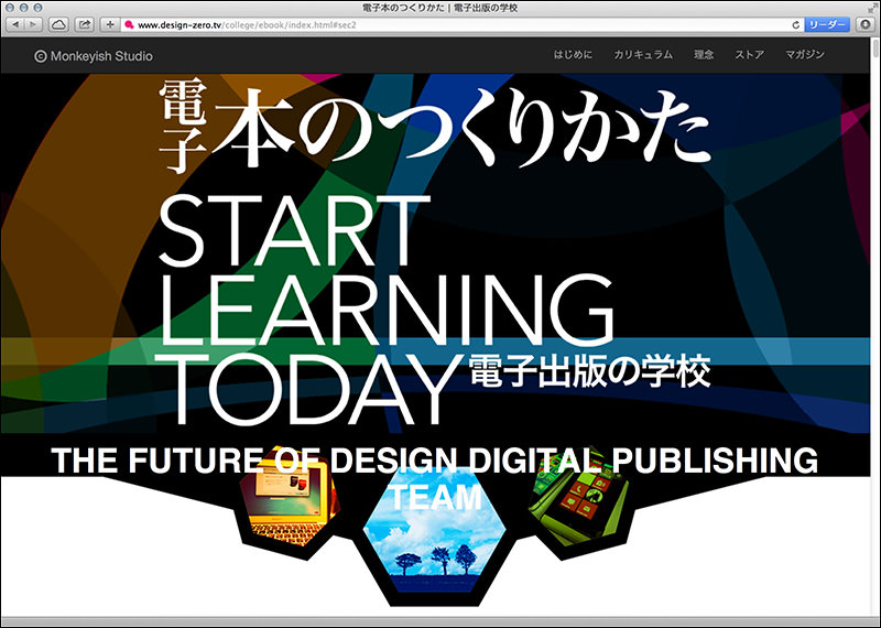 電子出版の学校 ウェブサイト