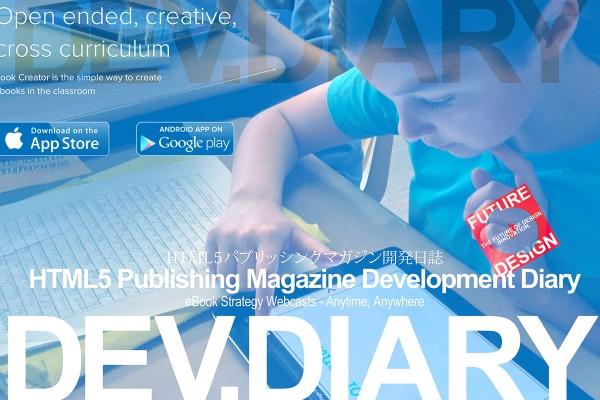 2014年4月3日「AndroidタブレットだけでEPUB 3 固定レイアウトの本を作成(Book Creator for Android)」
