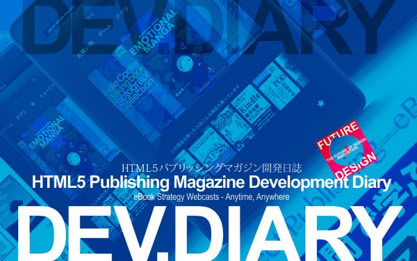電子書籍の作り方を学ぶサイト「電子出版の学校」を公開