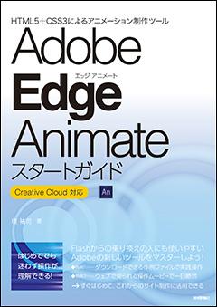 書籍「Adobe Edge Animate スタートガイド」