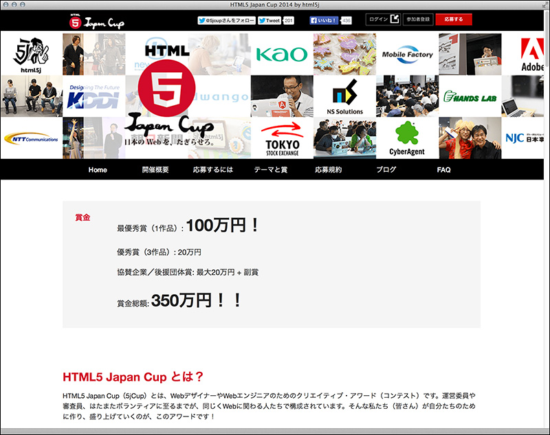 HTML5 Japan Cup 2014 の公式サイト