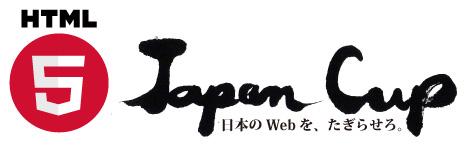 HTML5 Japan Cup 2014 - 日本のWebを、たぎらせろ。