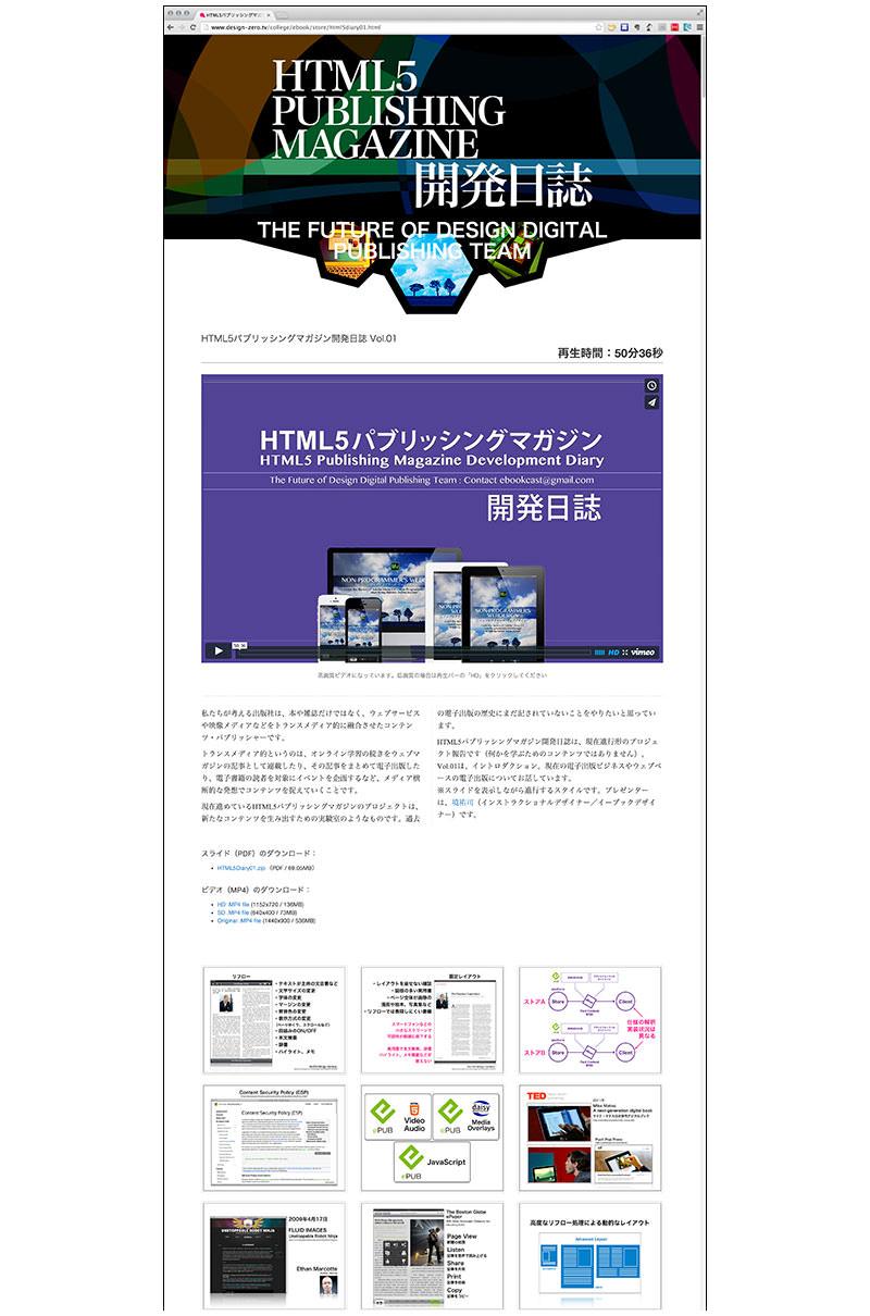 公開ページのスクリーンショット