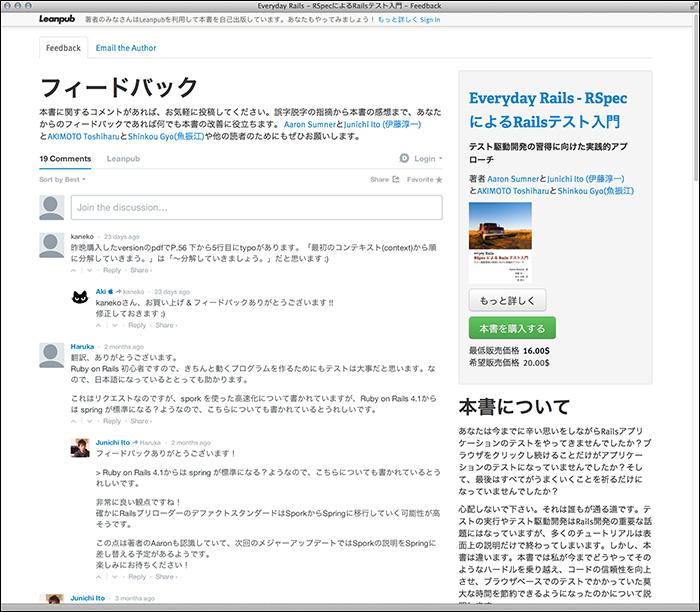 電子書籍「Everyday Rails - RSpecによるRailsテスト入門」のフィードバックページ