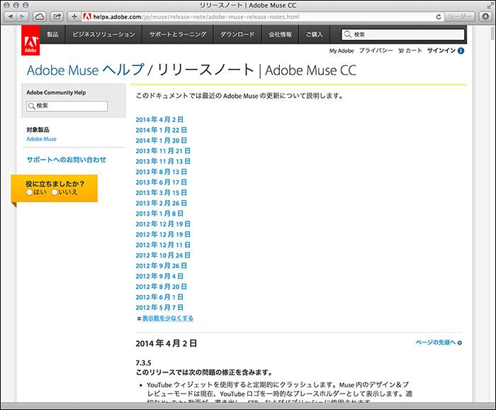 Adobe Muse のリリースノート