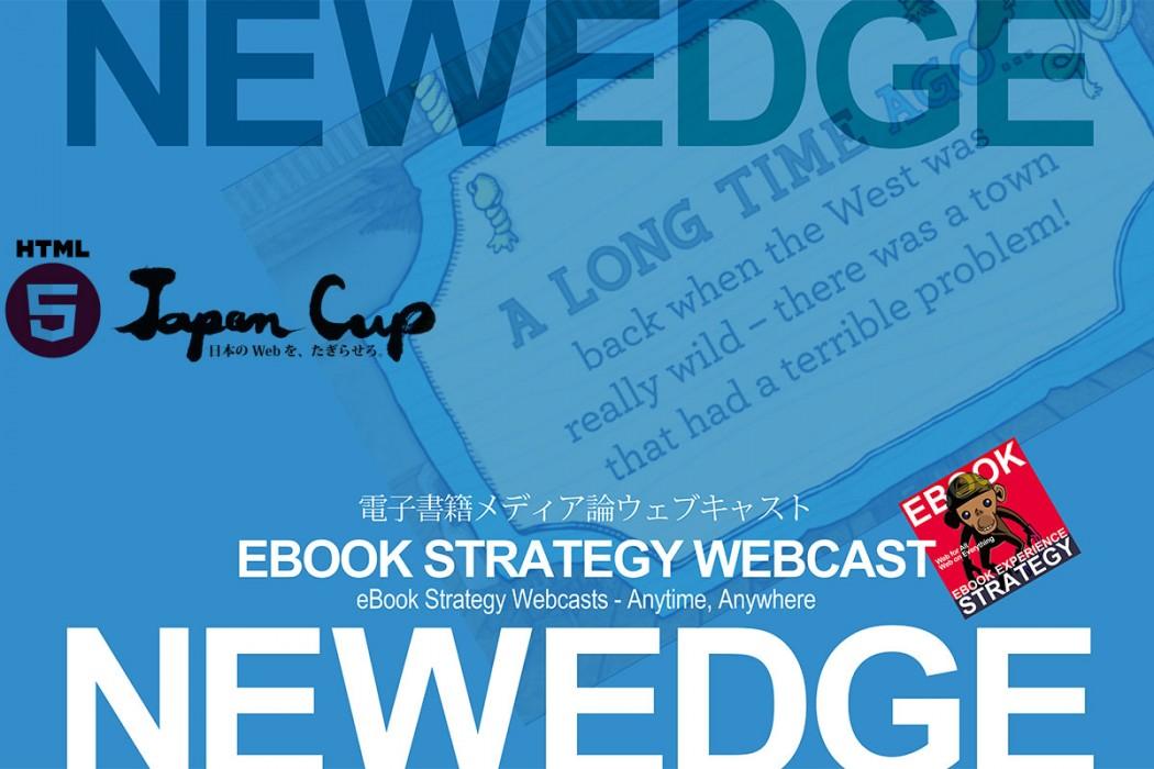 HTML5 Japan Cup 2014 アワードのススメ[3]/プランニングワーク:基本仕様とUI(ユーザーインターフェイス)設計