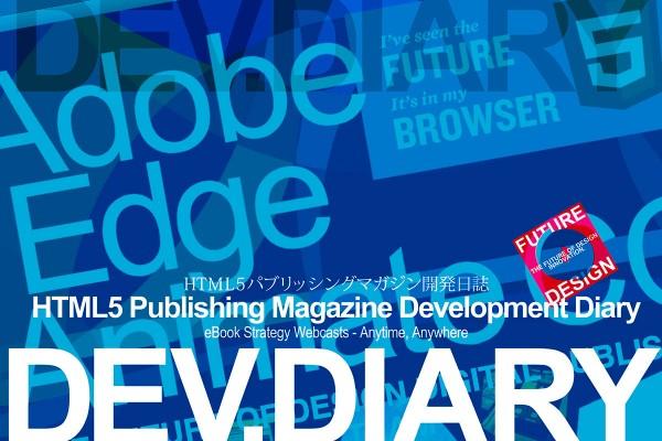 ウェブ表現の可能性を追求する「4時間で学ぶ Adobe Edge Animate CC 基礎編」をリリース