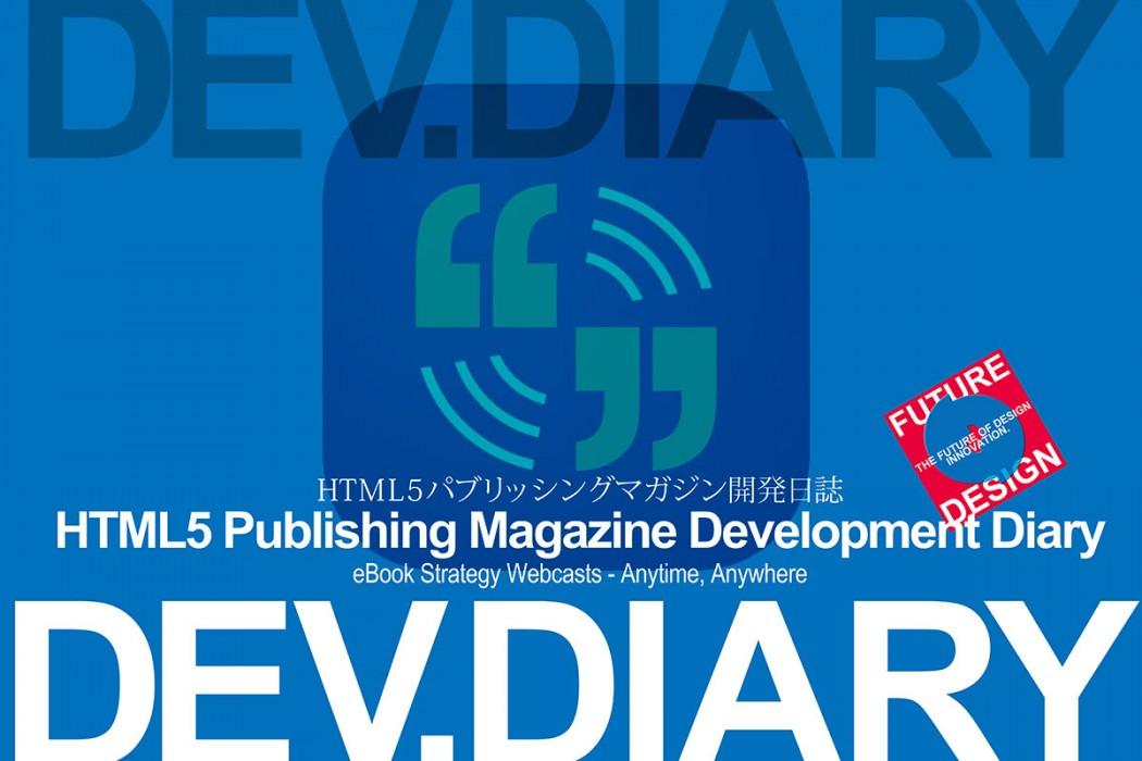 2014年5月10日:本の予告動画「ブックトレイラー」を無料アプリ「Adobe Voice」でつくろう!