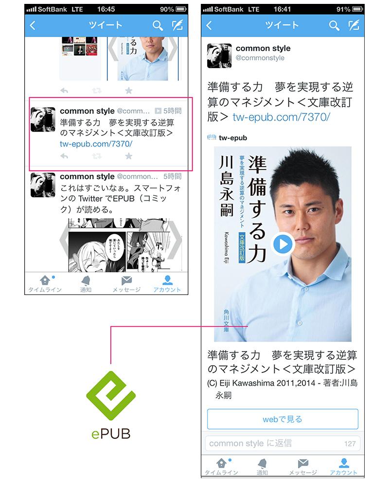 ツイートしてTwitterのタイムラインに表示されたEPUBの電子書籍