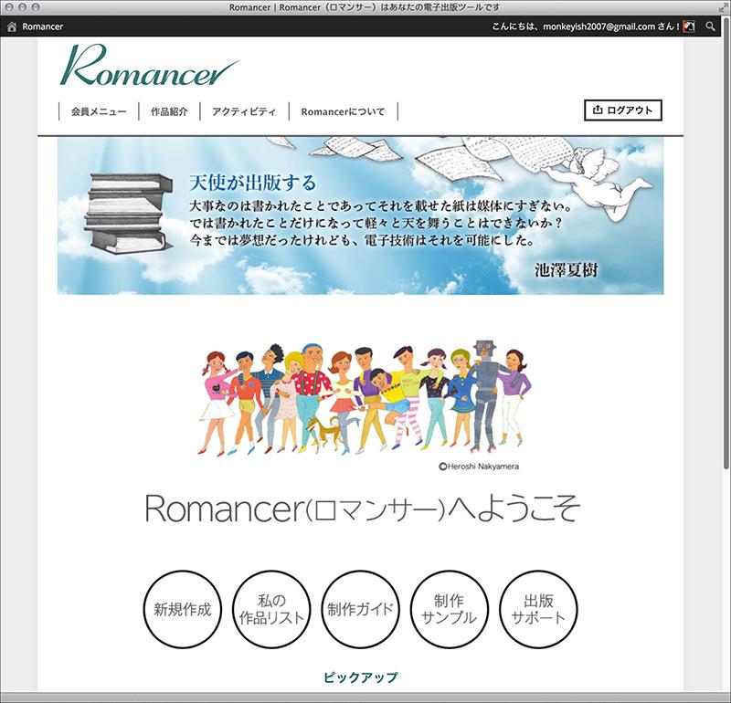 Romancerの会員サイト