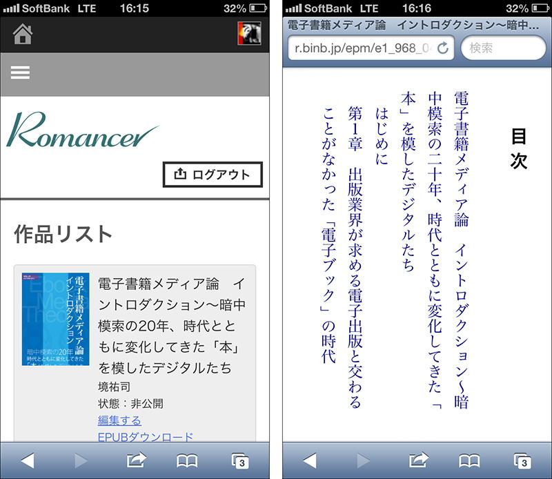 iPhoneでBinBにアクセスして作成した電子書籍を表示
