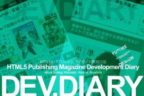 HTML5パブリッシングマガジン開発日誌 Vol.22/EPUB をコミュニケーションインフラに載せた初めての取り組み「Tw-ePub」