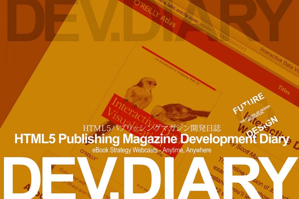 ユニバーサルな電子書籍を目指して、9月から電子出版も始動
