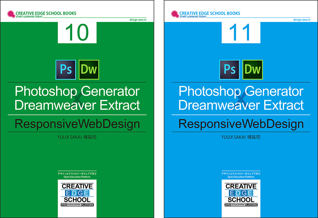 1月リリース予定の電子書籍「Photoshop Generator & Dreamweaver Extract」