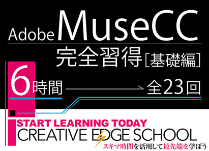 Adobe Muse CC 完全習得