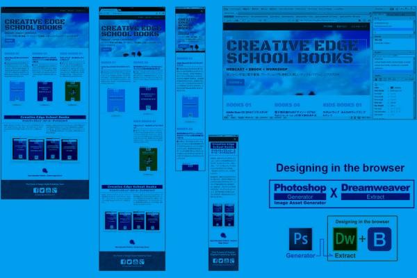ウェブ技術の知識がない人でも、身近な問題解決にウェブを活用できる時代に/電子書籍「デザイナーのためのデザイニング・イン・ザ・ブラウザ」につい