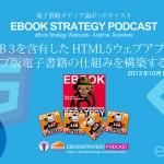 EPUB 3 を含有したHTML5 ウェブアプリで、ウェブ版電子書籍の仕組みを構築する(5)