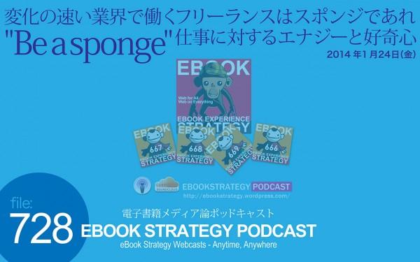 """変化の速い業界で働くフリーランスはスポンジであれ """"Be a sponge""""/仕事に対するエナジーと好奇心"""