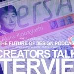 Creators Talk Interview[ゲスト:モノタイプ社タイプ・ディレクターの小林章さん]前編