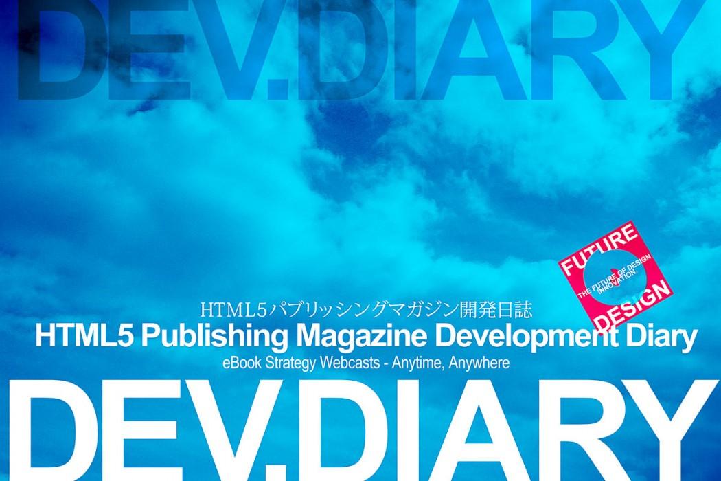 2014年3月13日「ウェブマガジンの開発日誌を始めました!」