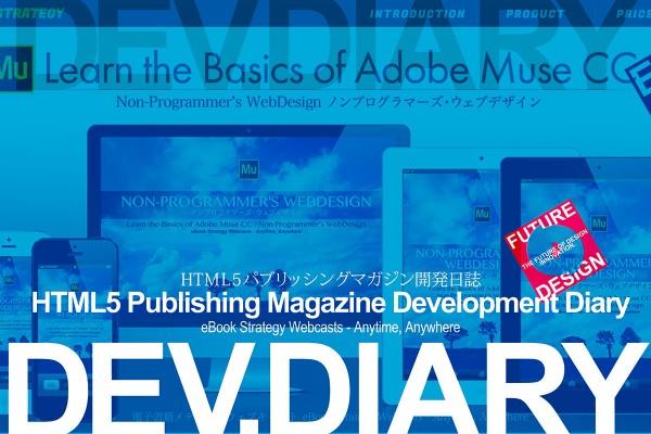 2014年3月19日「電子出版の未来を考え、創造していくために今からやること」