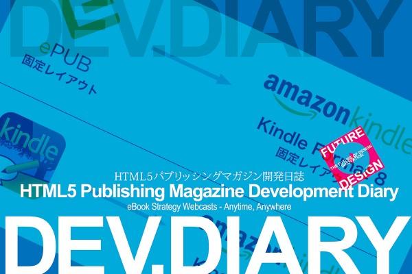 2014年3月24日「やっとリリース、3時間で学ぶ「Kindleストアで販売する電子書籍の作り方」」