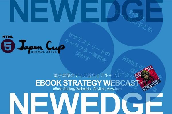 HTML5 Japan Cup 2014 アワードのススメ[2]/コンセプト立案のための情報収集