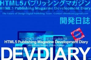 HTML5パブリッシングマガジン開発日誌 Vol.14/ウェブキャスト「HTML5と電子出版/開発日誌 Vol.01(50分)」とスライド資料(PDF)の公開