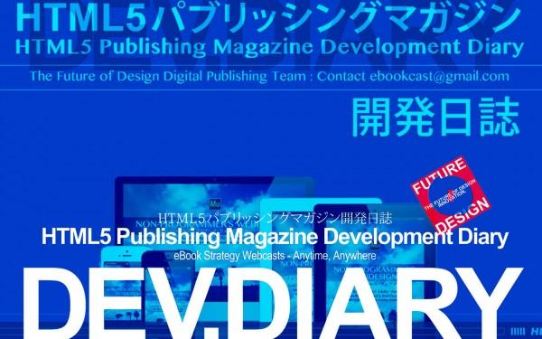 2014年5月8日:ウェブキャスト「HTML5と電子出版/開発日誌 Vol.01(50分)」とスライド資料(PDF)の公開