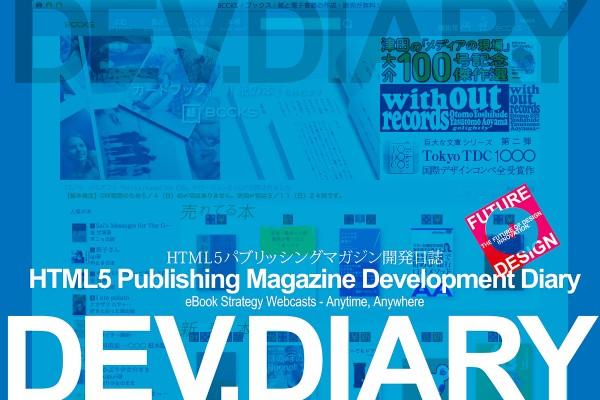 2014年5月9日:Webデザイナーの情報収集力と仕事の速さを活かして電子出版