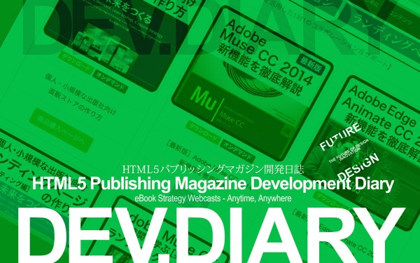 HTML5パブリッシングマガジン開発日誌 Vol.18/半年かかりましたが「電子出版は儲からない」は「間違い」と思える段階まで、やっと到達。