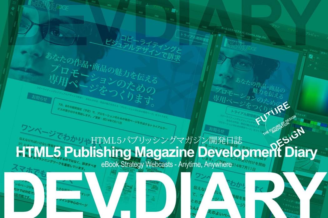 電子出版と販促(プロモーションページ作成)のためのワークフロー