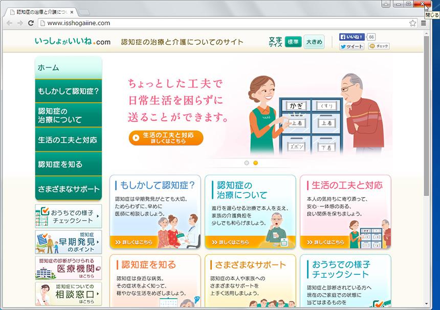 「いっしょがいいね.com」サイトのスクリーンショット