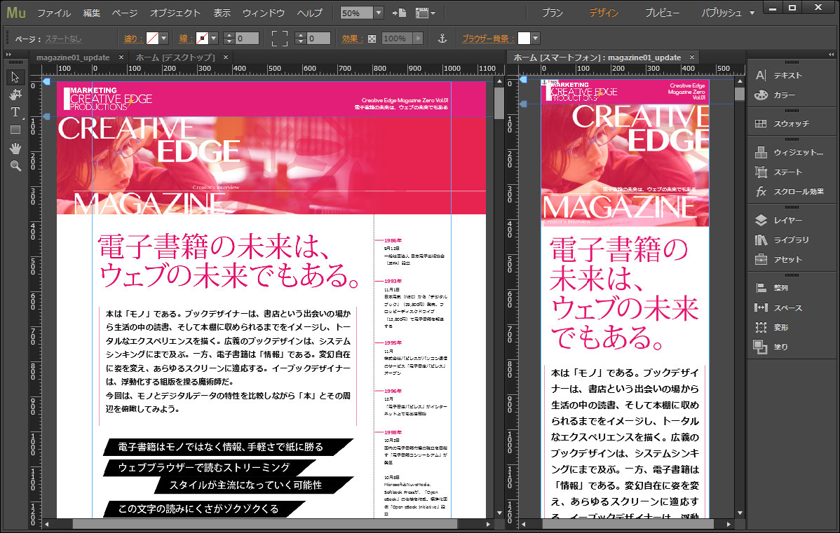 Adobe Museによるページ作成画面