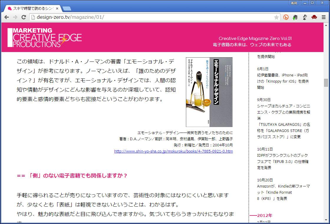 PCで表示したページ