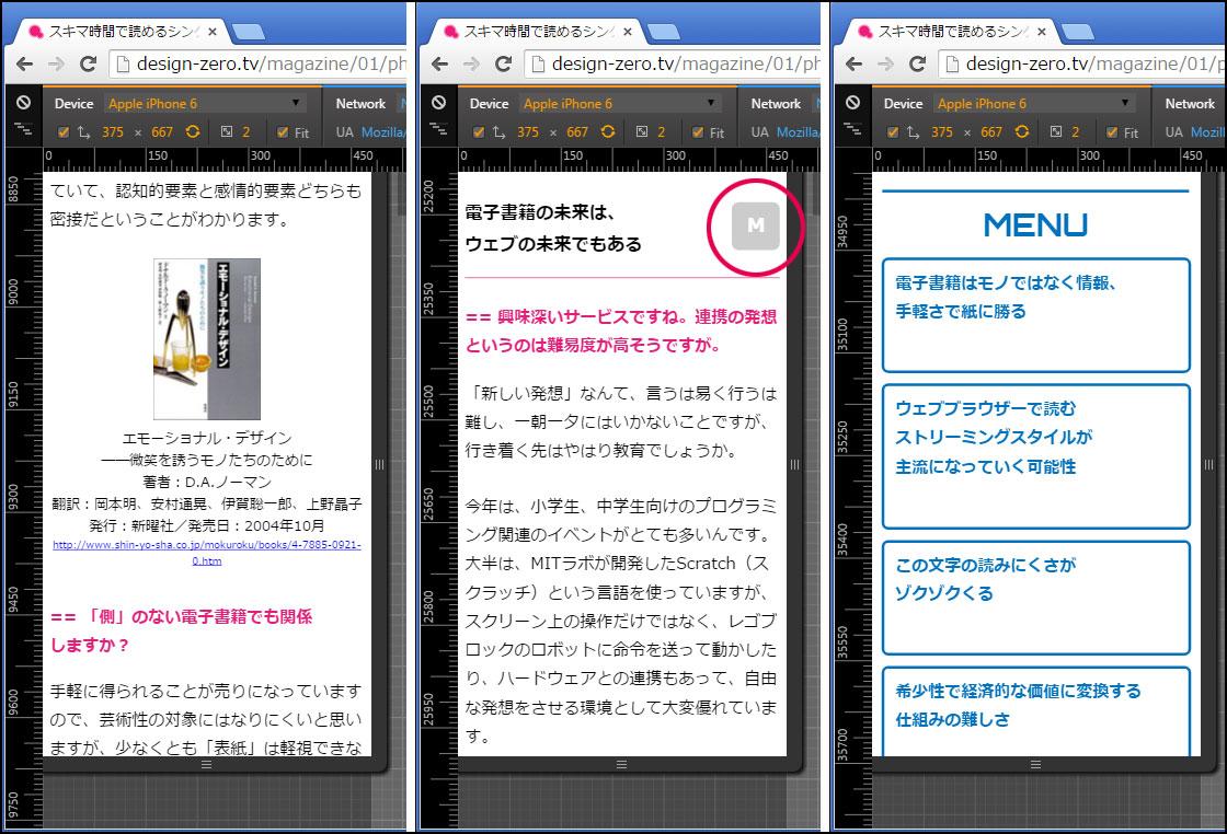 スマートフォンで表示したページ